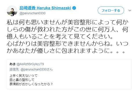 【元AKB48】島崎遥香さん、アンチから顔面改造を指摘されるも美容整形の素晴らしさを説く