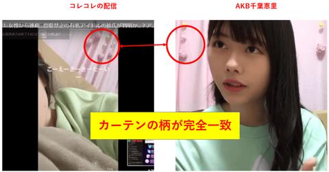【AKB48】千葉恵里がTIKTOKのフォロワー数で小栗有以を越え48グループの若手一番人気wwww