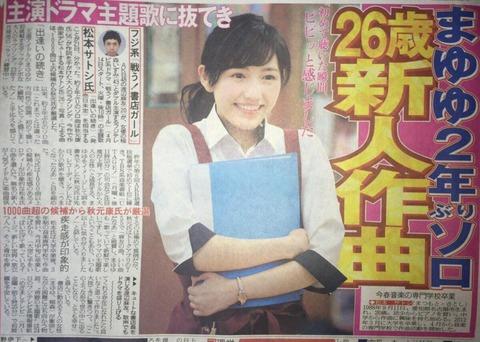 【AKB48】まゆゆ2年ぶりソロ曲「出逢いの続き」作曲は26歳専門学校生を抜擢【渡辺麻友】