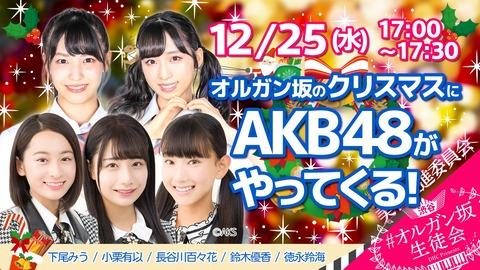 【特報】12月25日(水)17:00の「オルガン坂生徒会」はAKB48祭り開催決定!小栗有以、下尾みう、鈴木優香が生出演