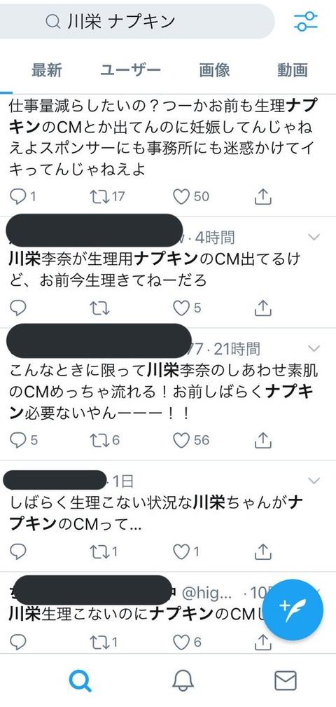 【悲報】川栄李奈さんのナプキンCMにツイッタラーブチギレwwwwww