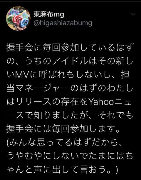 【悲報】SKE48大場美奈のマネージャー「うちの大場がAKBの新曲MVに呼ばれないのはおかしい!」www