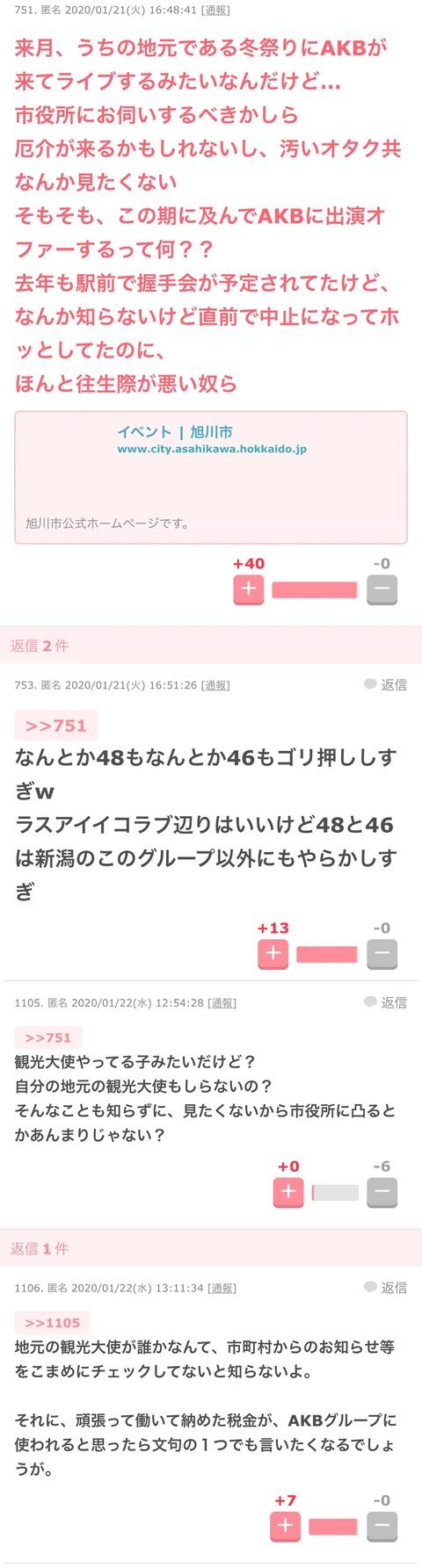 【悲報】AKB48チーム8坂口渚沙がガル民に目を付けられるwww