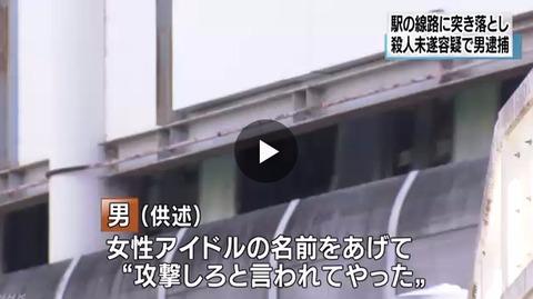 【悲報】「アイドルに攻撃しろと言われてやった」33歳無職の男が駅ホームから会社員を突き落とす凶行