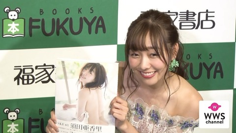 【SKE48】須田亜香里「スキャンダルなしでアイドルやって、遂に載った週刊誌の記事が写真集爆死って…悔しいけど笑った」