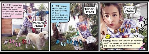 【元AKB48】板野友美さんが9枚目のシングルを5/17に発売!
