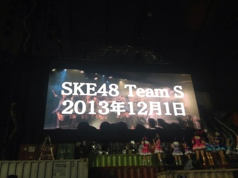 【SKE48】完全にチームSの新公演がなかったことになってる件