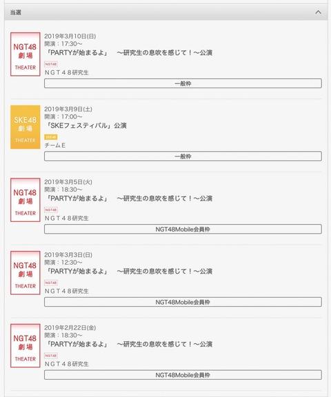 【悲報】NGT48劇場公演、応募が少なすぎて週2ペースで当選www