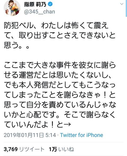【朗報】山口真帆の謝罪をきっかけに、AKB48GメンバーやOGがAKS批判を開始