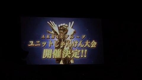 【AKB48G】じゃんけん大会もいい加減マンネリ化してるし代わりのイベントを考えよう
