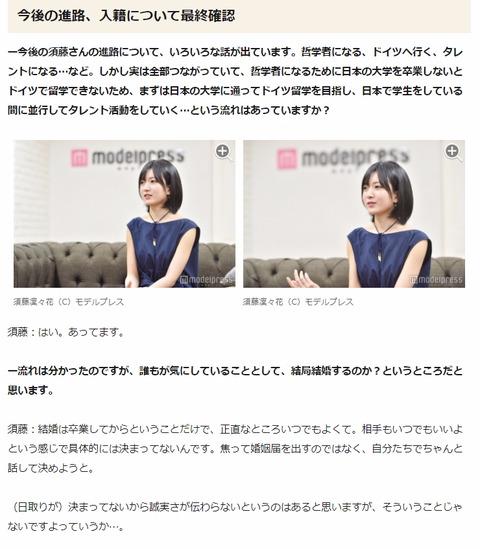 【クズ】須藤凜々花「いつ結婚するかわからないし本当に結婚するかどうかもわからないけど、とりあえず選抜総選挙の場で発表した」