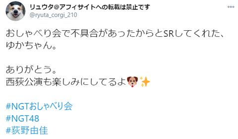 【悲報】NGT48のオンライン個別おしゃべり会でトラブル多発!ユニバーサルどうする?