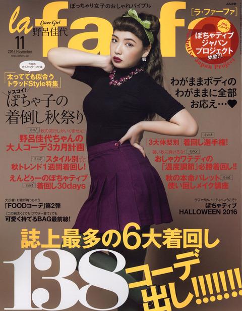 【画像】まさか野呂さんがトップモデルになって雑誌の表紙を飾るなるなんてなぁ・・・【野呂佳代】