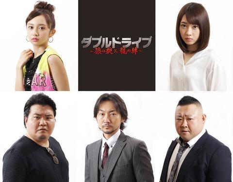 【元AKB48】木﨑ゆりあがカーアクション映画「ダブルドライブ~龍の絆」に出演決定