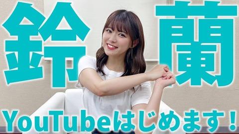 【SKE48】山内鈴蘭さんがYouTubeチャンネルを開設、松井珠理奈さんが記録した4日間で4000人の登録者を越えられるか?