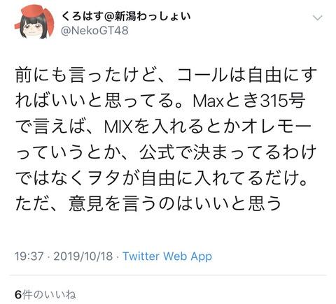 【池沼スレ】NGT48ヲタ「Maxとき315号」のコールで内輪揉めを始めるwwwwww