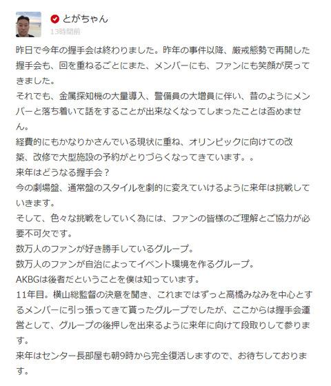 【755】戸賀崎「来年は今の握手会のスタイルを劇的に変えていけるように挑戦する」