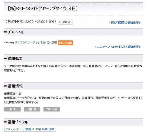 【朗報】SKE48がついにディスカバリーチャンネルにまで番組を持つ!!!