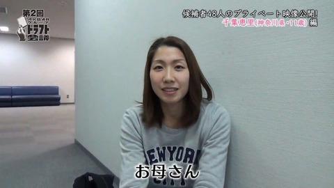 【AKB48】千葉恵里ちゃんのママと繋がりたいんけどどうしたらいい?