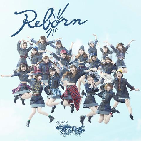 534【AKB48】Rebornが伊豆田莉奈にはもったいない良曲だった件【希望的リフレイン】54878