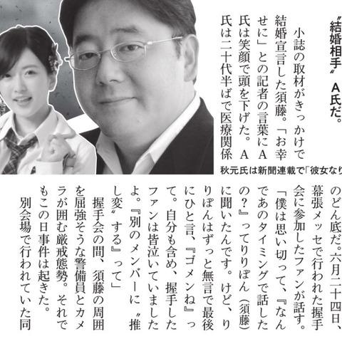 【文春】須藤ヲタ「りりぽんと握手したファンはみんな泣いてた、推し変します」【NMB48・須藤凜々花】