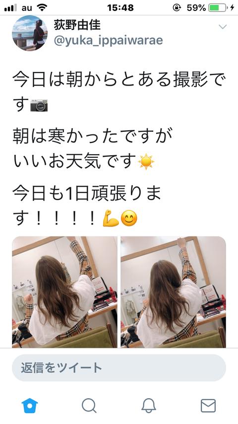 【定期】NGT48荻野由佳さん、Twitter更新するも案の定大炎上www