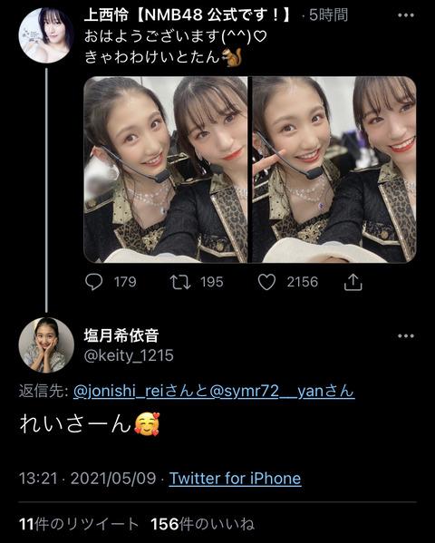 【基地外スレ】NMB塩月希依音がTwitterリプに一般ヲタを巻き込む