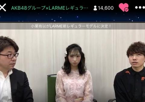 【AKB48】小栗有以が「LARME」のレギュラーモデルに採用!!!