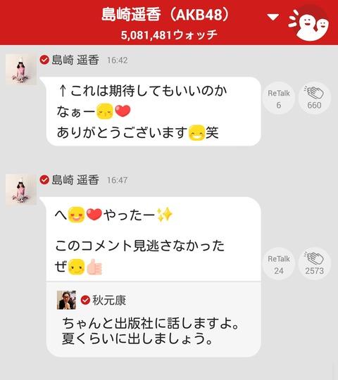 【朗報】AKB48島崎遥香の写真集、今夏発売決定か?