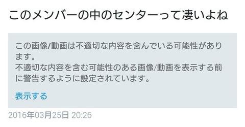 【悲報】指原莉乃に続いて宮脇咲良もTwitterから不適切な画像に認定されるwww