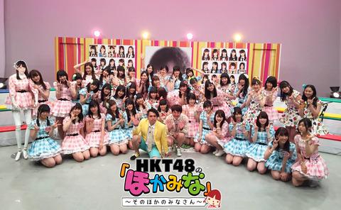 HKT48の「ほかみな」を有料でいいから継続して欲しい!