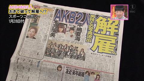 【AKB48】平嶋夏海…男と会話してるところを激写→即日解雇、鈴木優香…Pと半同棲報道+二股相手とラブホに入るところを激写→3ヶ月謹慎→活動再開
