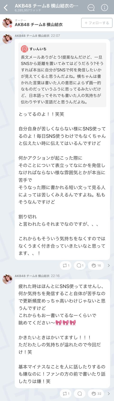 【AKB48】チーム8横山結衣さん、プラメで苦言を呈された模様