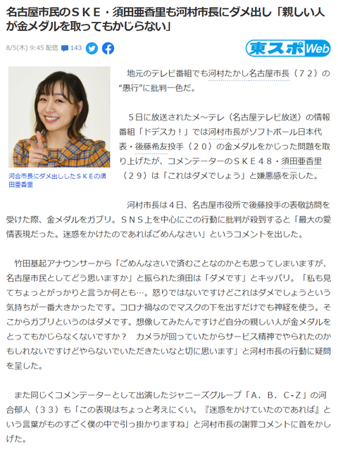 【SKE48】須田亜香里さん河村名古屋市長を痛烈批判
