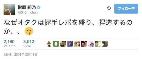 【AKB48G】なんでお前らって握手会のレポで嘘ばっかり書くの?