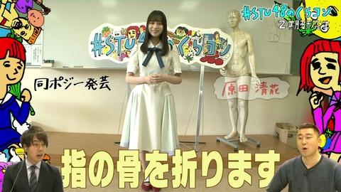 【STU48】原田清花ちゃんについて知ってること教えてください