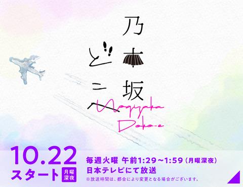 【朗報】乃木坂46の新番組が新潟、福岡、中京でも放送拡大決定