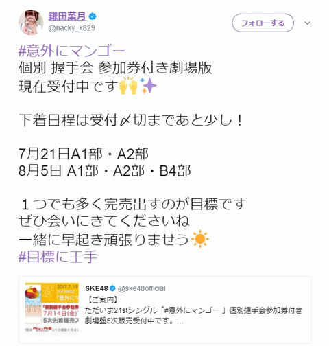 【SKE48】鎌田菜月さん、個別握手会で下着握手会をする模様www