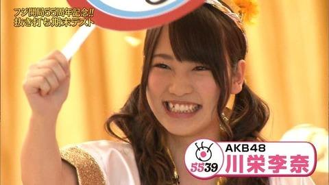 川栄李奈が着実にAKB48のバラエティの顔になりつつある件
