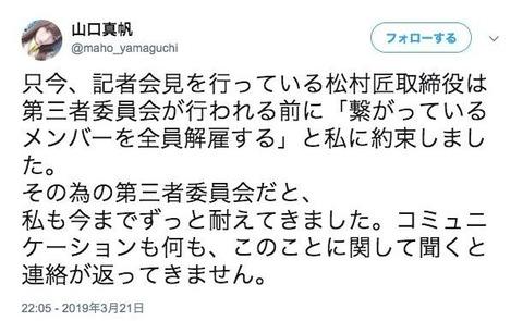 EXIT兼近、事務所の圧力や嘘について「元NGT48の山口真帆さんの件がでかいかなと思います」