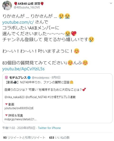 【AKB48】山根涼羽「りかさんがコラボしたいAKBメンバーに選んでくださいました~」中井「ずんちゃんらぶ」山根「きゅあきゅあすぎて泣きます」