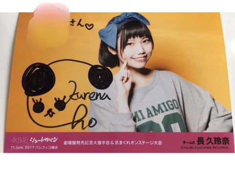 【AKB48】握手会の生写真サイン会が神イベントだった!!!