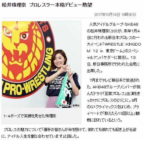 【SKE48】松井珠理奈さん プロレスラー本格デビュー熱望