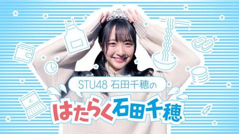 【STU48】石田千穂水着写真集キタ━━━━(゚∀゚)━━━━!!
