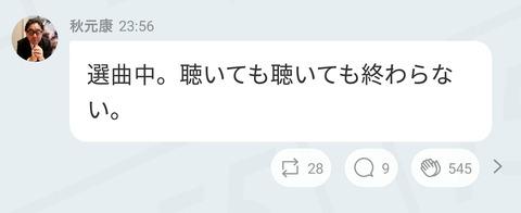 【AKB48G】秋元康「聴いても聴いても選曲が終わらない」