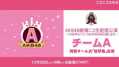 【朗報】AKB48劇場ニコ生配信公演、ニコ生独占配信決定!!!