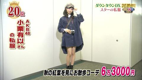 【画像】AKB48小栗有以さんの私服がエロすぎると話題にwww