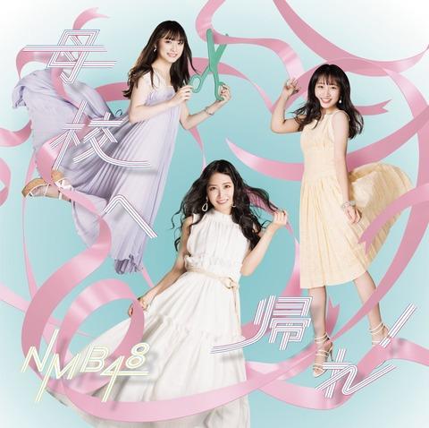 【朗報】NMB48「母校へ帰れ!」ビルボード初動3日間213,680枚で前作初週分超え!