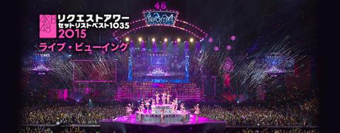 【AKB48リクアワ】映画館で2000円払って1回だけ観るよりBlu-ray買った方がよくない?