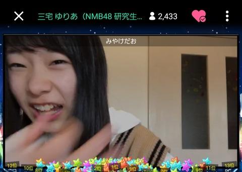 【NMB48】三宅ゆりあちゃん、公演後の反省会に不満爆発&まとめサイトについて言及!